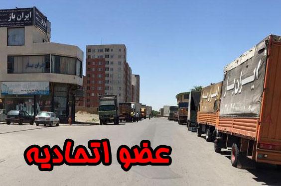 باربری مشهد